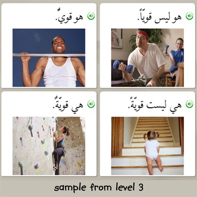 The Arabic version of Rosetta Stone Language learning software.