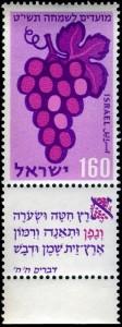 Stamp_of_Israel_-_Festivals_5719_-_160mil