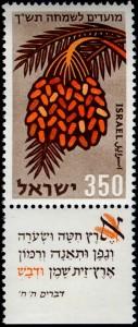 Stamp_of_Israel_-_Festivals_5720_-_350mil
