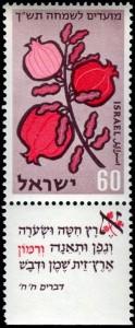 Stamp_of_Israel_-_Festivals_5720_-_60mil