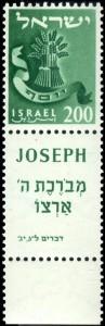Stamp_of_Israel_-_Tribes_-_200mil