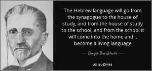 Hebrew eliezer