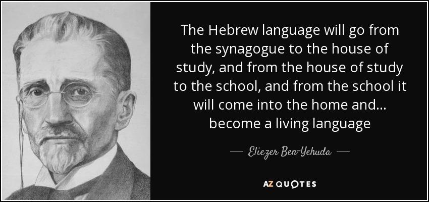 Hebrew eliezer